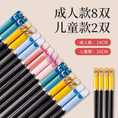 合金筷子 日式轻奢风一人一双高端公筷  成人款8双+儿童款2双