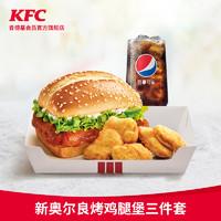 线下品牌门店 精选电子券汇总(鸡腿堡19.9元/件/DQ 28/份/鸡腿堡9.9元/份)