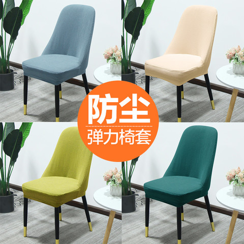 FANGSIYU 芳丝语 芳丝语异形弧形靠背椅子套罩椅垫一体弹力半圆形家用全包餐椅套