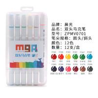 M&G 晨光 ZPMV0701 双头马克笔 12色