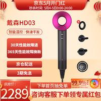 dyson 戴森 【爆款直降,疯抢价为2289元】戴森吹风机HD03紫红色