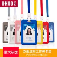 UHOO 优和 优和双面透明公交卡卡套学生证件套