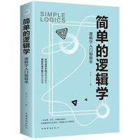 移动专享:《简单的逻辑学》中国华侨出版社