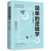《简单的逻辑学》中国华侨出版社