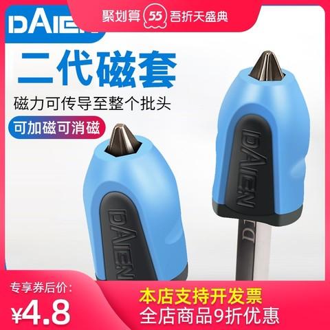 戴恩工具 强磁磁圈强力磁环螺丝刀起子头增磁消磁十字一字批头套装加磁器