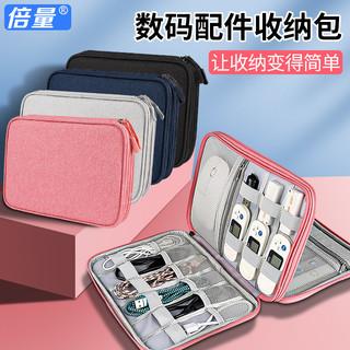 倍量数据线收纳包移动硬盘保护套网银U盾鼠标有线耳机盒充电器移动电源充电宝ipad平板手机电子产品便携袋