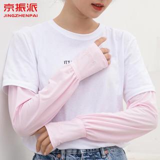 京振派 防晒袖套女士宽松薄款冰丝手套袖护臂户外骑行开车舒适透气冰袖 粉色