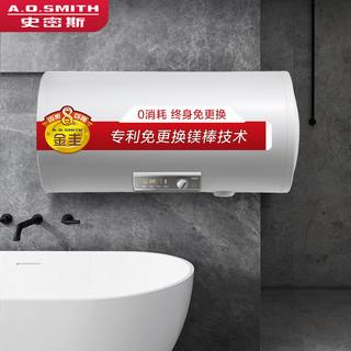 A.O.SMITH 史密斯 史密斯(A.O.SMITH)100升电热水器 金圭内胆8年包换 免更换镁棒 速热 预约洗浴 一级能效 E100MDG