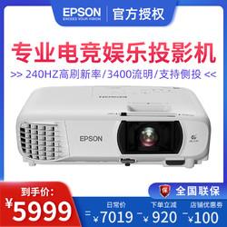 EPSON 爱普生 EPSON爱普生TW750替代TW650 投影仪家用wifi无线白天直投3D家庭影院1080P高清