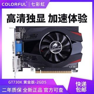 COLORFUL 七彩虹 GT730K 黄金版-2GD5 高清独立低功耗显卡 台式机电脑显卡