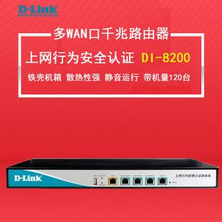 D-LINK/友讯 DI-8200 多WAN口企业级路由器上网行为管理认证网关防火墙 PPPoE认证路由器