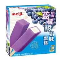 PLUS会员:meiji 明治  蓝莓酸奶味雪糕 46g*10支
