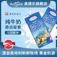 奥德乐rottaler 牛奶1L*6 盒 全脂纯牛奶早餐奶  奥地利原装进口