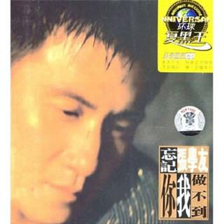 《黑胶王张学友:忘记你我做不到》(CD)