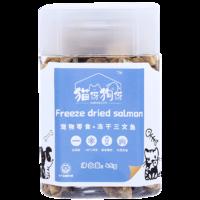 猫伢狗伢 冻干猫零食 三文鱼45g两件13.7元每/罐