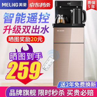 MELING 美菱 美菱(MeiLing)茶吧机 家用多功能智能遥控温热型立式饮水机 美菱旗舰-晒图奖励20元