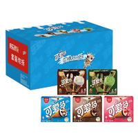 PLUS会员:可爱多 情话盒子礼盒 冰淇淋  1774g