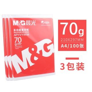M&G 晨光 APYVYW09 多功能复印纸 70g A4 100张/包 3包装