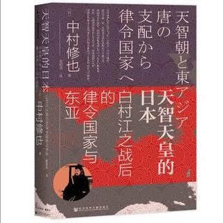 百亿补贴 : 《甲骨文丛书·天智天皇的日本:白村江之战后的律令国家与东亚》