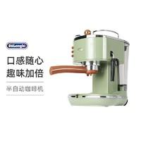 Delonghi 德龙 DeLonghi 德龙 家用泵压式半自动咖啡机 ECOV311
