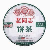 老同志 普洱茶 9948生饼 2021年 茶叶 新品上市 357g片 拍6送一