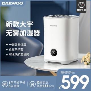DAEWOO 大宇 韩国大宇无雾加湿器家用静音卧室办公室空调加湿器学生宿舍H30