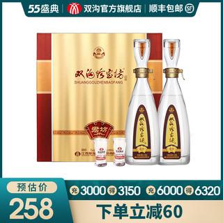 双沟 珍宝坊君坊礼盒41.8度480mL+20mL原浆X2瓶浓香型纯粮食白酒