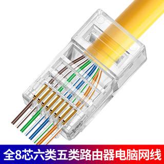 网线家用高速六类千兆对接头水晶头20米50米成品电脑监控网络线