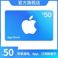 App Store 充值卡 50元(电子卡)Apple ID 充值