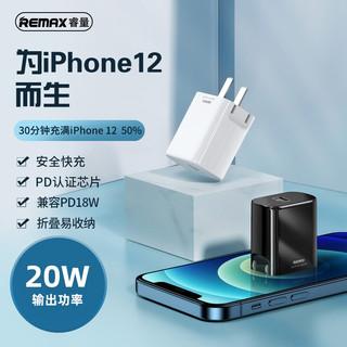 REMAX 睿量 睿量REMAX 苹果快充套装PD20W充电器数据线适用iPhone12/11/SE2/XR/XS手机 单头白色不含线
