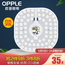 OPPLE 欧普照明 led吸顶灯改造灯板圆形节能灯泡灯条贴片替换灯盘光源灯珠灯管 36W白光
