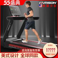 HARISON   DISCOVER T3610 商用跑步机