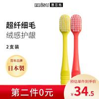 EBISU 惠百施 惠百施(EBISU) 日本进口绒感软毛护龈宽头成人情侣孕妇牙刷 2支装