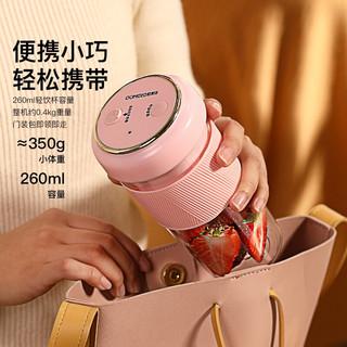欧美特 (OUMETE)榨汁机便携榨汁杯家用无线果汁杯水果料理辅食机 樱花粉
