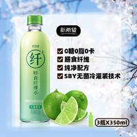 新希望 膳食纤维水350ml*3瓶(0卡0脂)