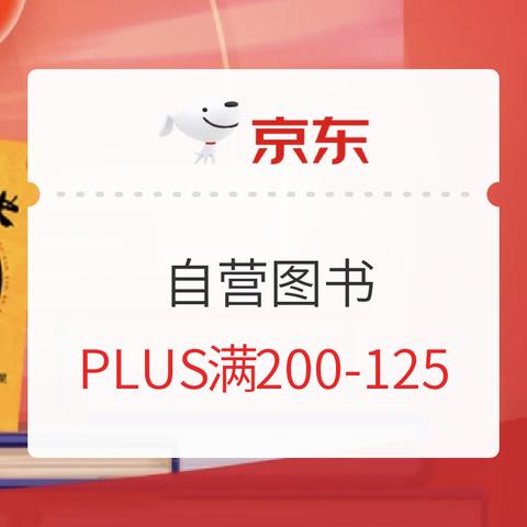 促销活动:京东 PLUS会员日 自营图书