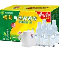 PLUS会员:榄菊  电蚊香液(200晚+加热器)