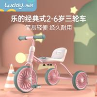 luddy 乐的 乐的luddy 儿童三轮脚踏车男女宝宝三轮车脚踏车 1030粉新品