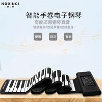 诺丁思(NODINGS) 手卷钢琴88键便携式专业版