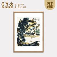 荣宝斋 装饰画木板水印潘天寿《小篱图》