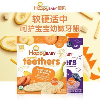 HappyBABY 禧贝 禧贝happybaby磨牙饼干香蕉甘薯+蓝莓胡萝卜 2盒装
