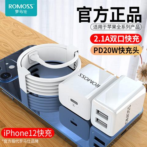 ROMOSS 罗马仕 罗马仕苹果充电器适用于iphone6/6s/7/8plus华为/小米/vivo手机通用双口适配器2.1A充电头插头正品快充数据线