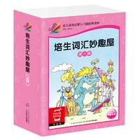 7日0点、京东PLUS会员:《培生幼儿启蒙词汇妙趣屋·第一辑》(套装32册)