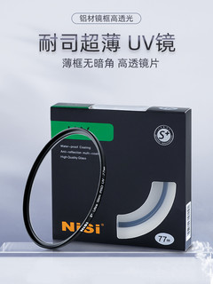 NiSi 耐司 NiSi耐司 UV镜 40.5/46/49/52/55/58/62/72/82/86/95/105 67mm 77mm微单反相机滤镜保护镜适用于佳能索尼摄影