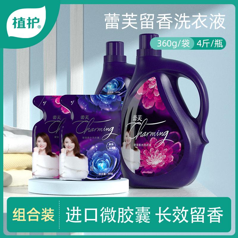 植护 香水洗衣液香味持久留香整箱批家用实惠装香氛补充装护理袋装