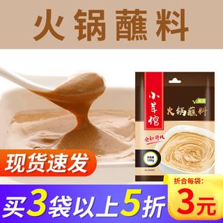 小羊倌火锅蘸料 鲜香120g*1袋