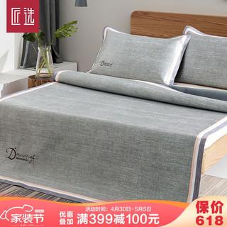 凉席冰丝席三件套夏季可水洗冰炭空调席1.8米双人床可折叠席子 180*200cm