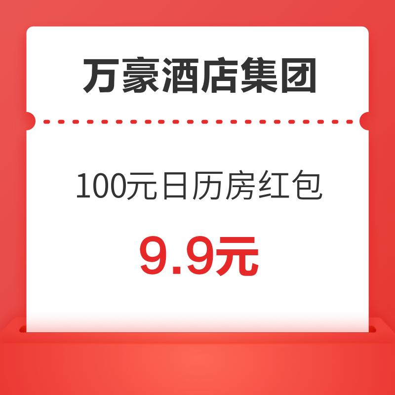 错峰出行!万豪酒店集团 100元日历房红包(满800-100元)