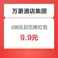 新补货:万豪酒店集团 100元日历房红包(满800-100元)