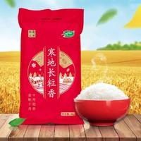 SHI YUE DAO TIAN 十月稻田 长粒香米 5kg